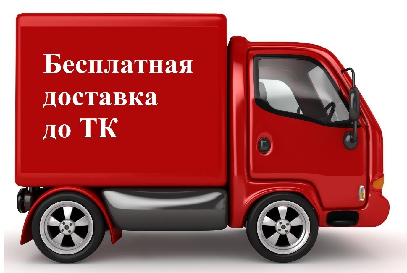 Бесплатно доставляем до ТК СДЭК и Почты России