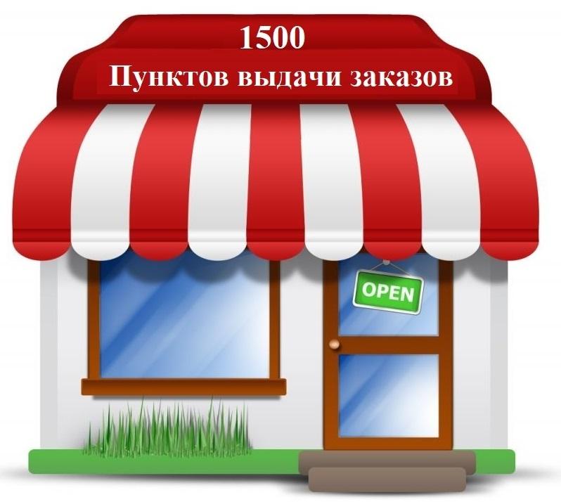 Работаем с 1500 ПВЗ по всей России