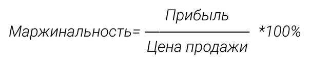 формула маржи