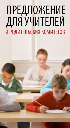 Предложение для учителей и родительских комитетов
