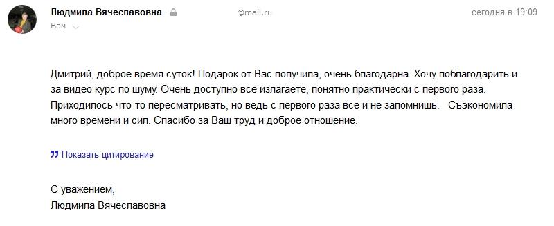 "Отзыв на Обучающий видеокурс по программе ""Эколог-Шум"""