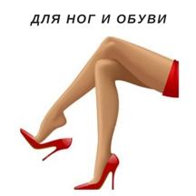 для_ног.jpg