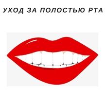 для_рта.jpg