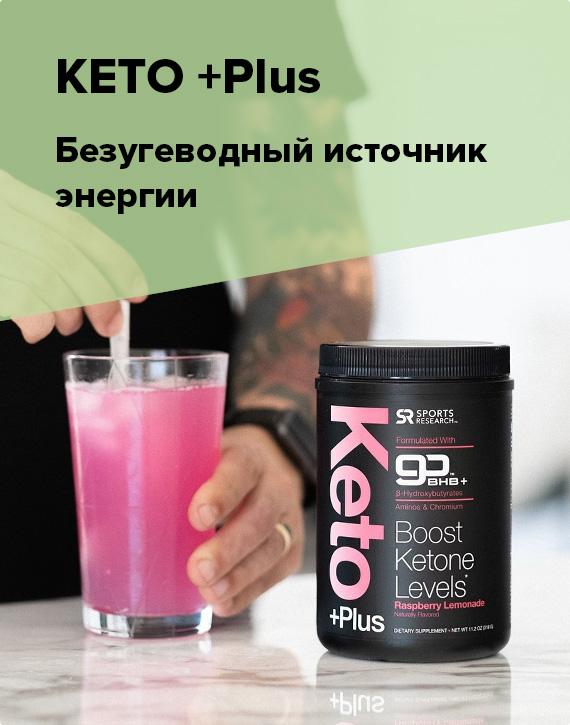 KETO Pluc - Безуглеводный источник энергии