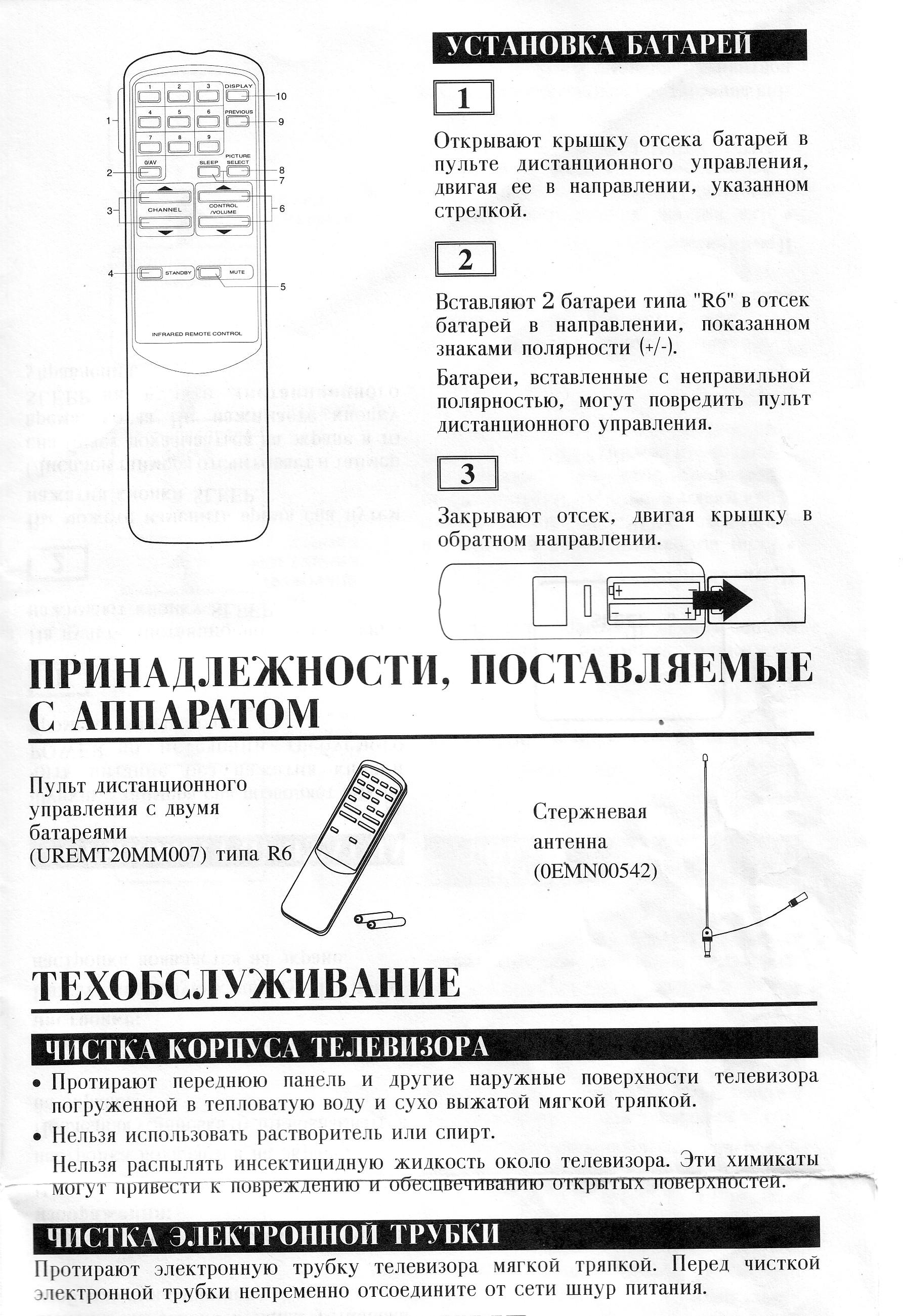 Инструкция телевизора FUNAI TV-2000A MK8