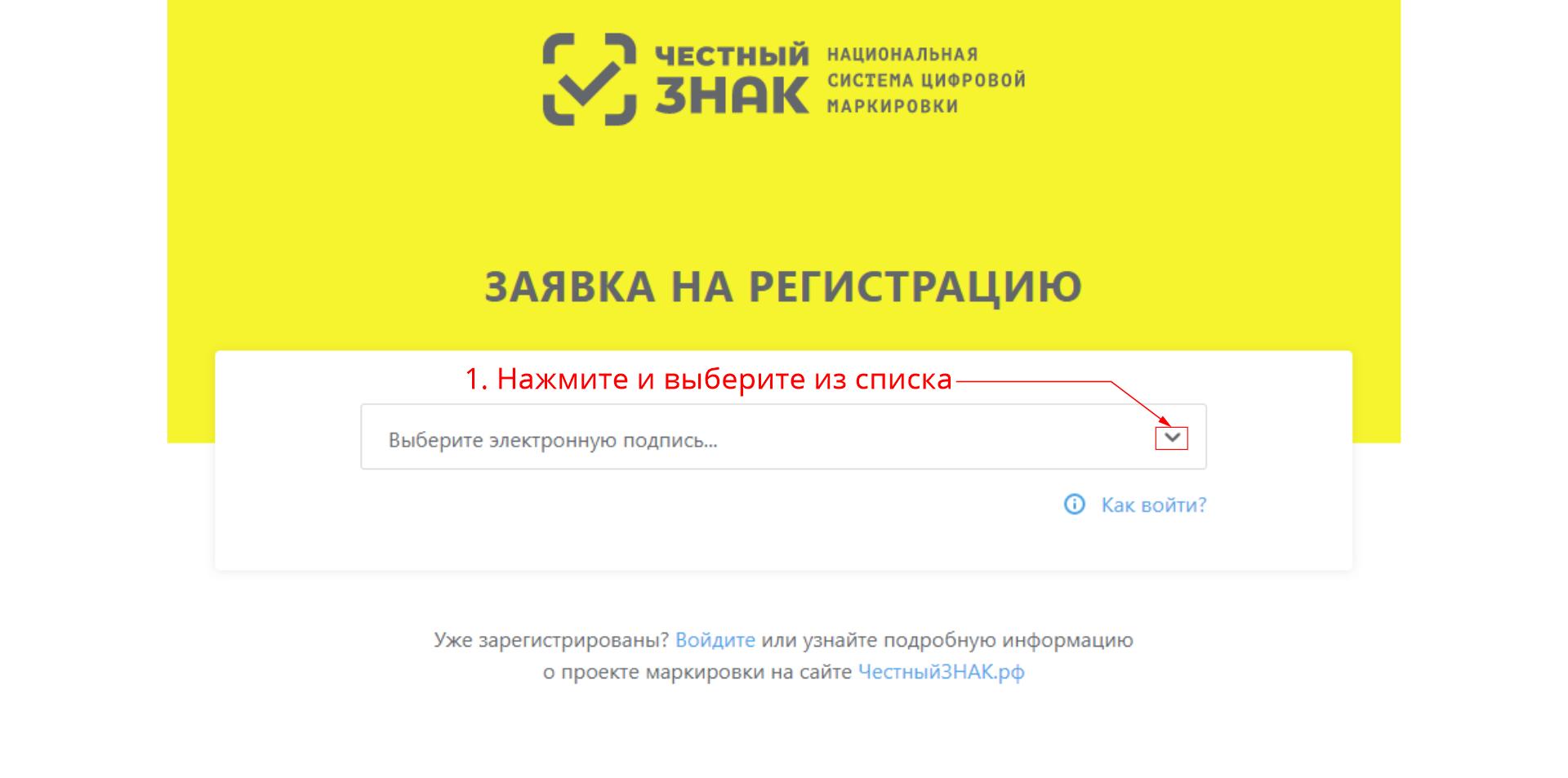 """Выбор КЭП для подачи заявки на регистрацию в системе """"Честный Знак"""""""