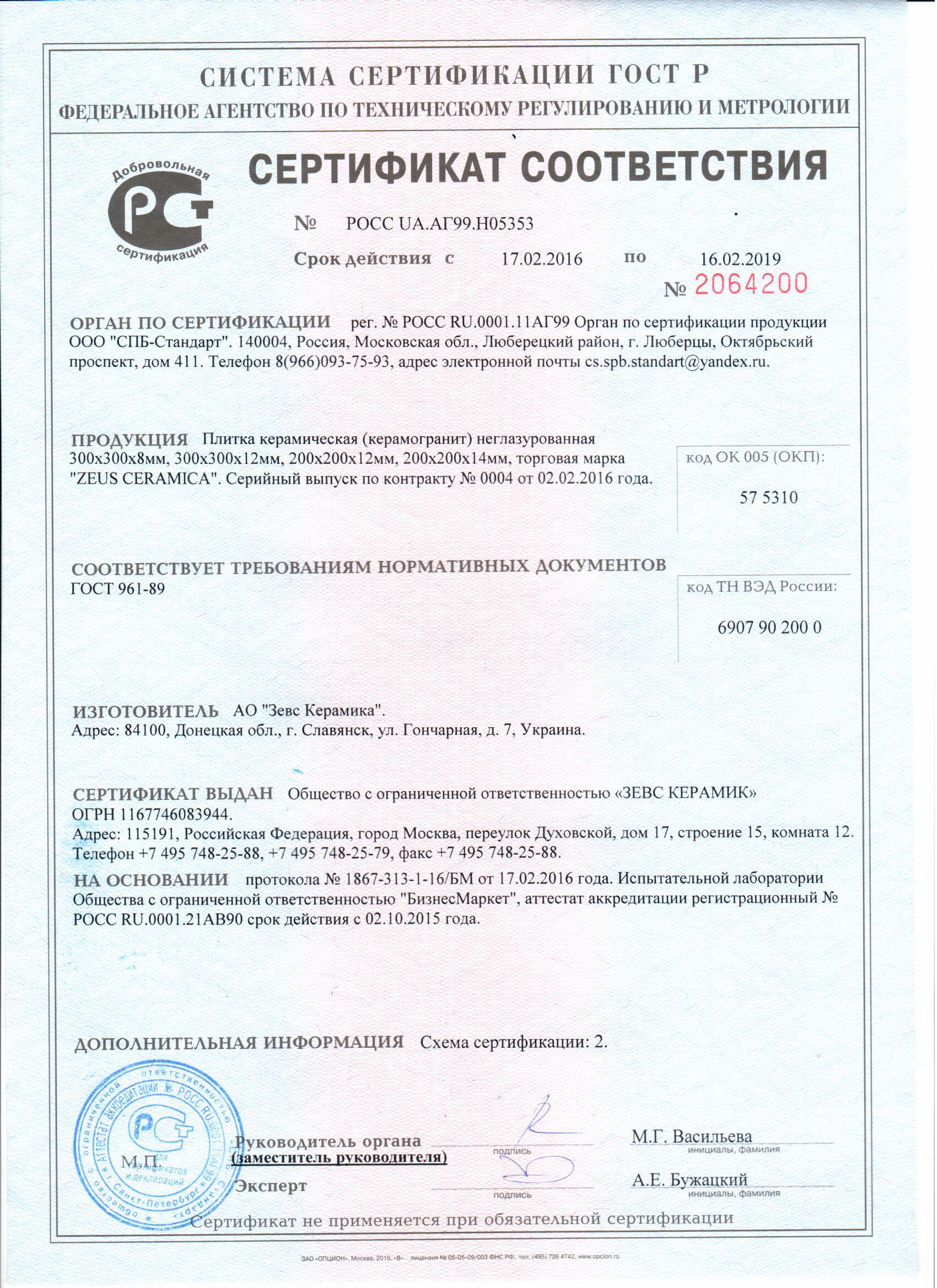 Сертификат_кислотостойкость_17.02.2016.jpg