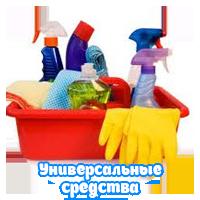 Универсальные чистящие средства для дома