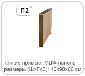подлокотники П2