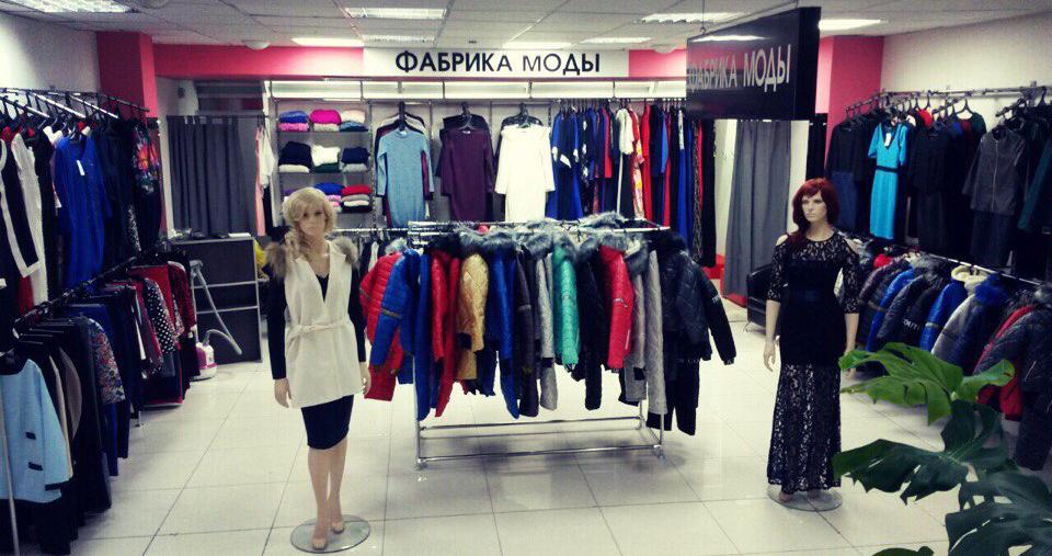 Магазин Фабрика Моды