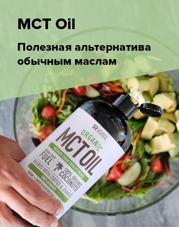 MCT Oil - Полезная альтернатива обычным маслам