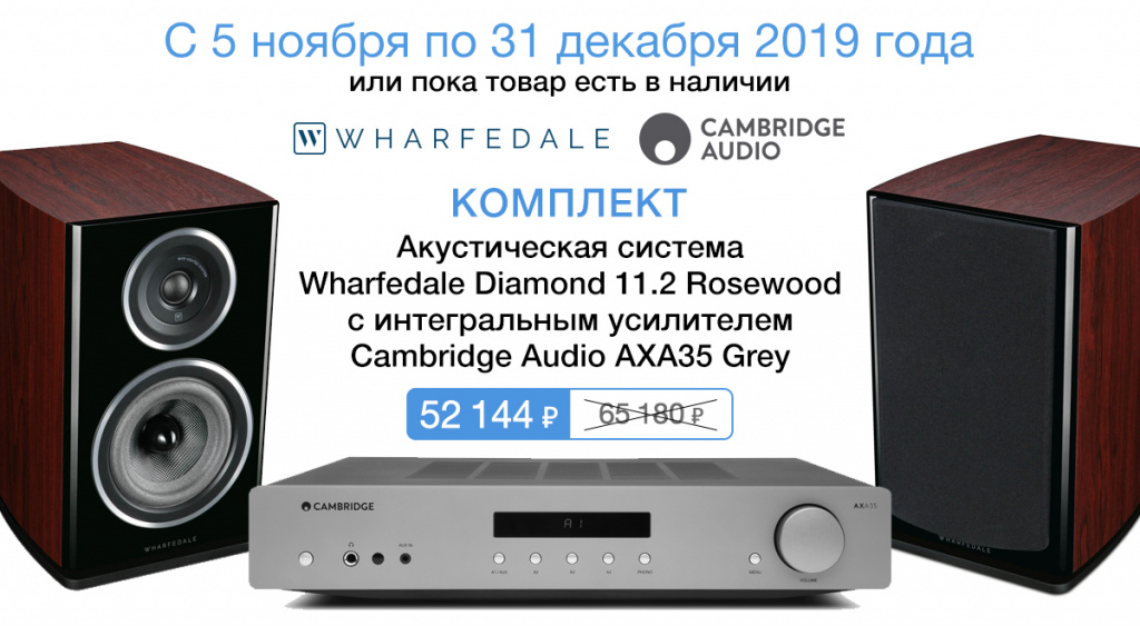 До 31.12. Комплект стерео Wharfedale - Cambridge Audio