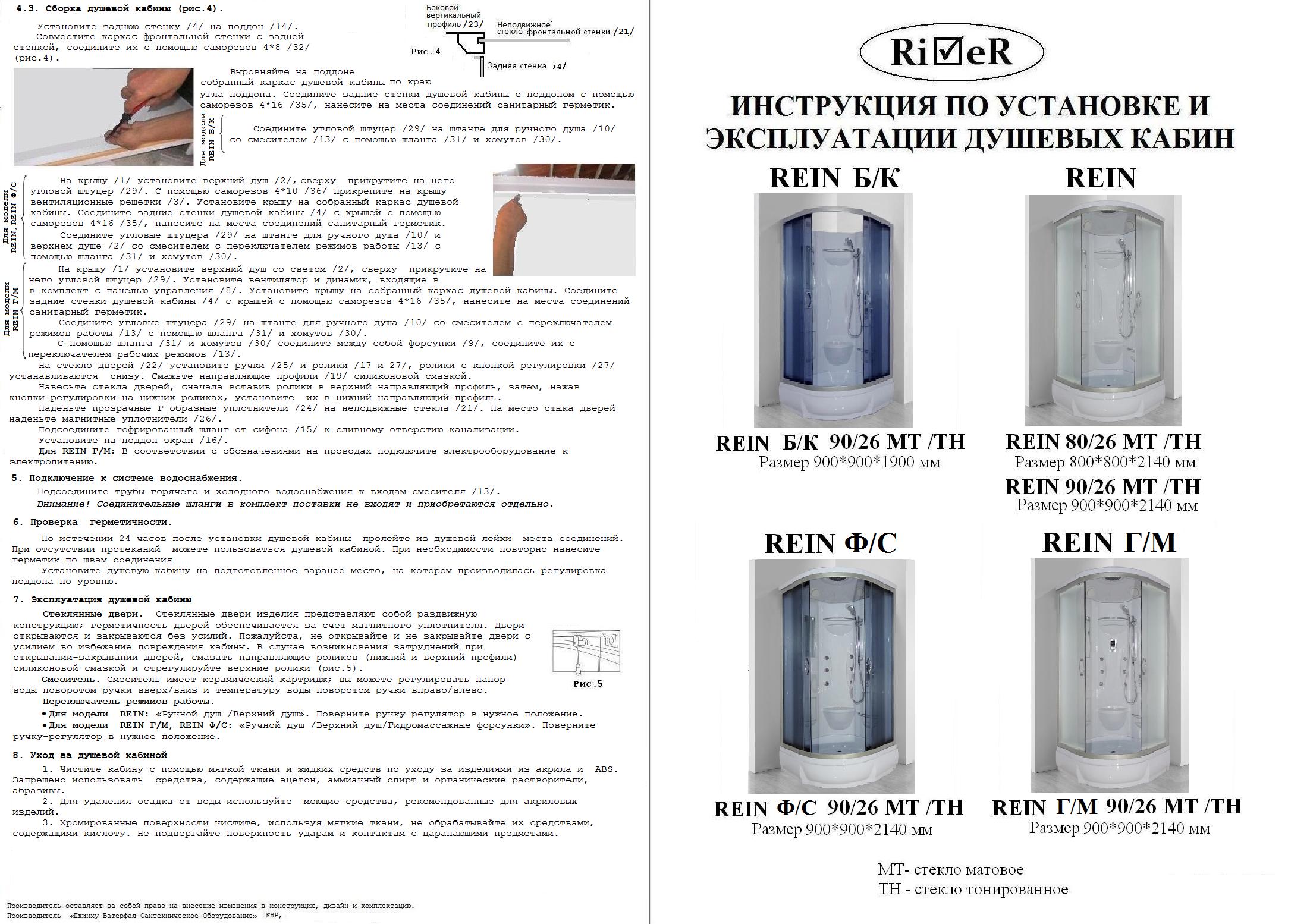 Инструкция по сборке душевой кабинке
