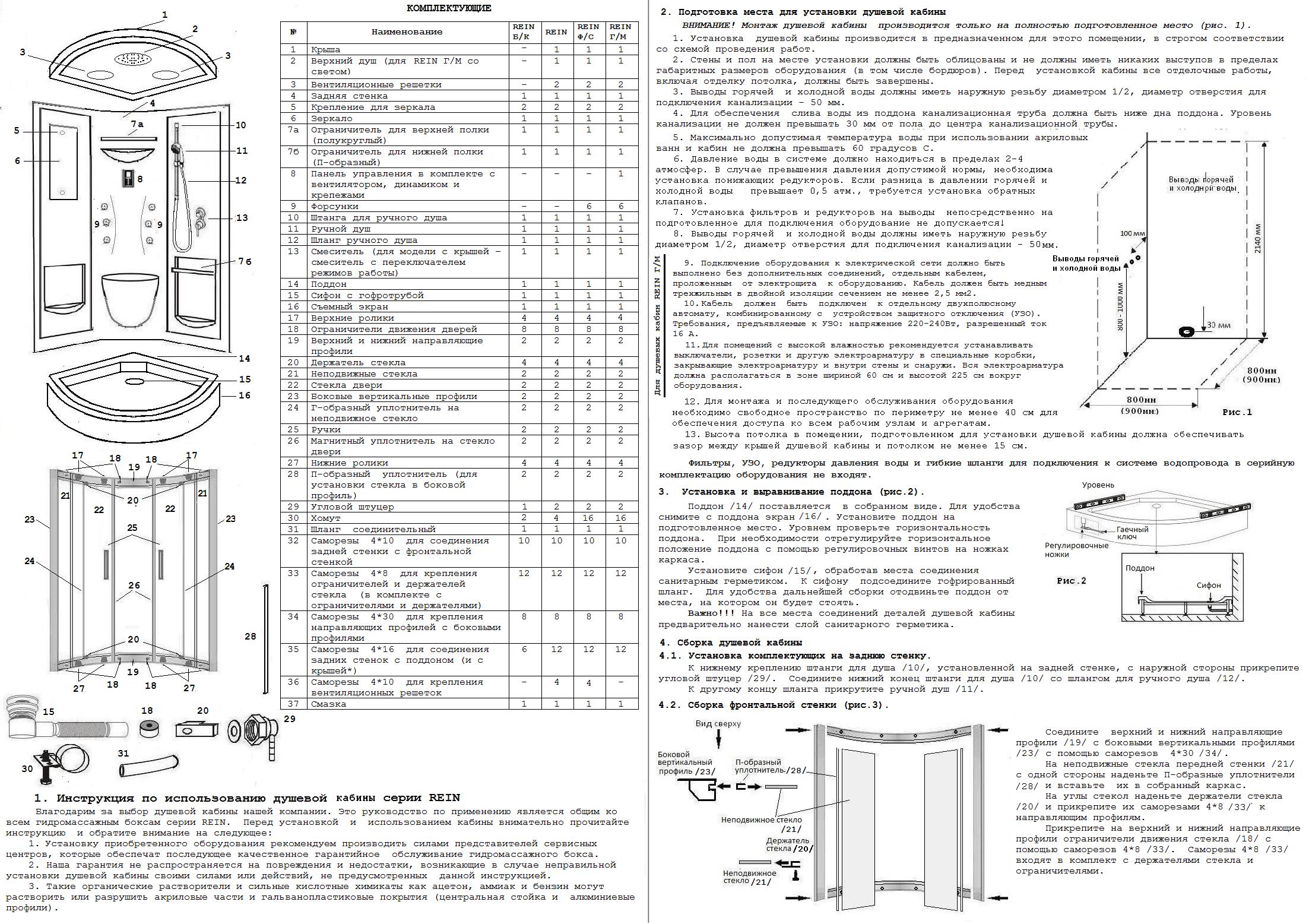 8805д душевая кабина схема сборки