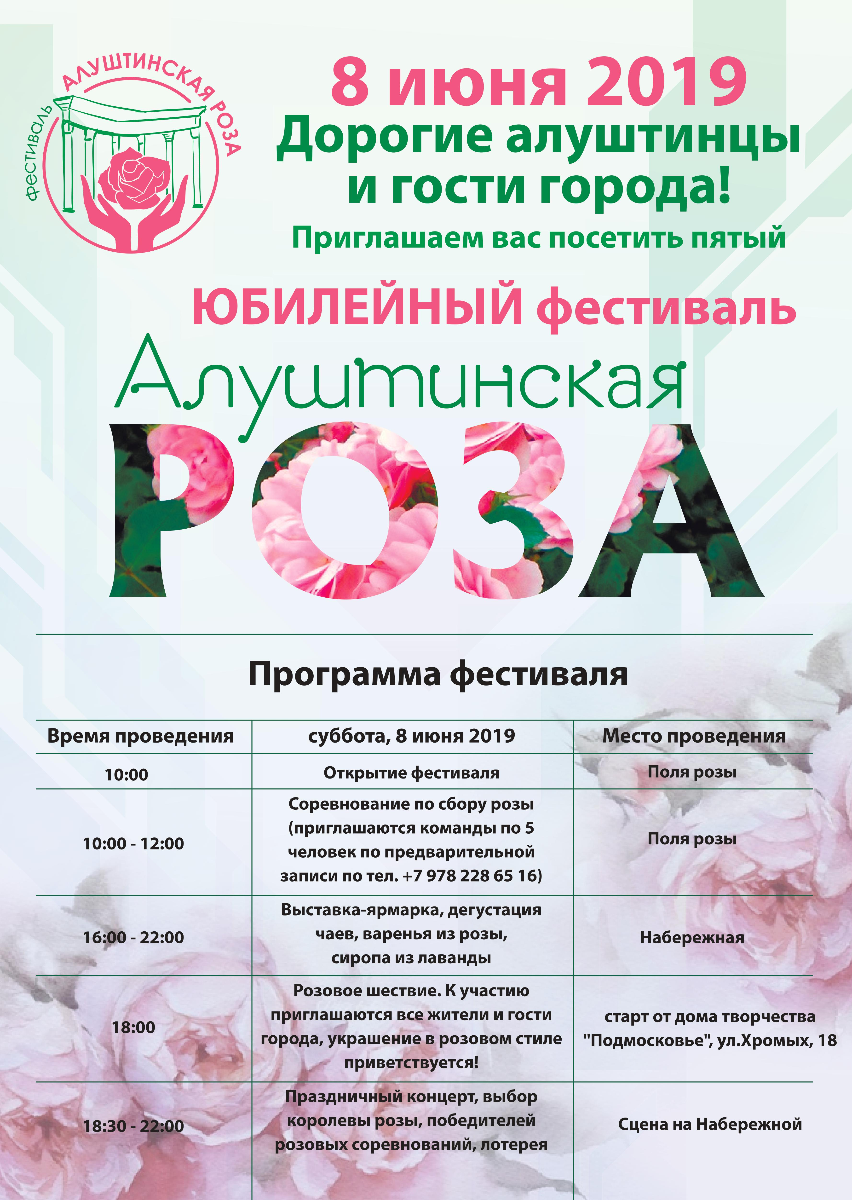 Фестиваль Алуштинская роза