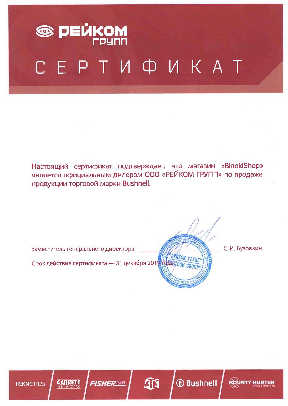 Дилерский сертификат Bushnell