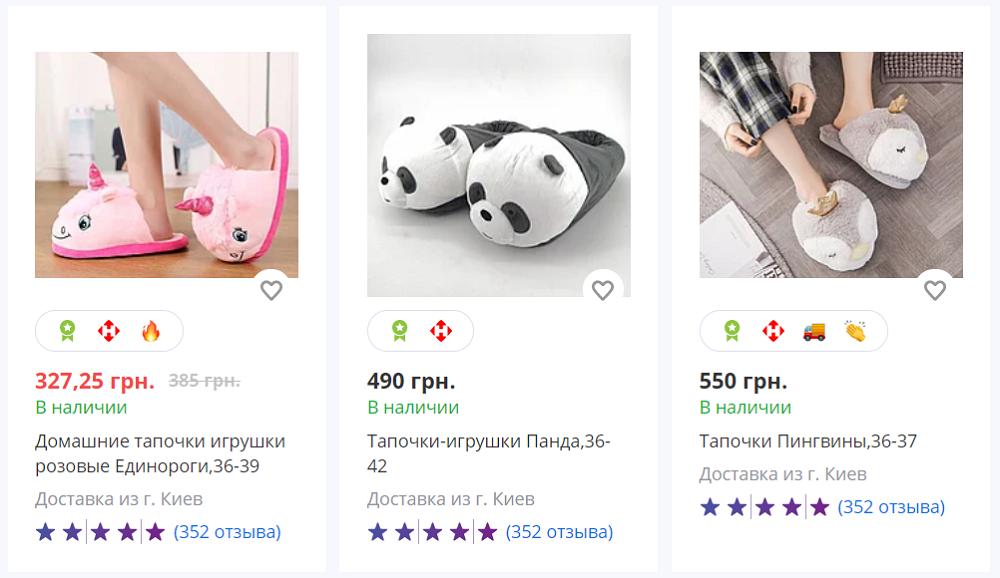3D-тапочки в интернет-магазине