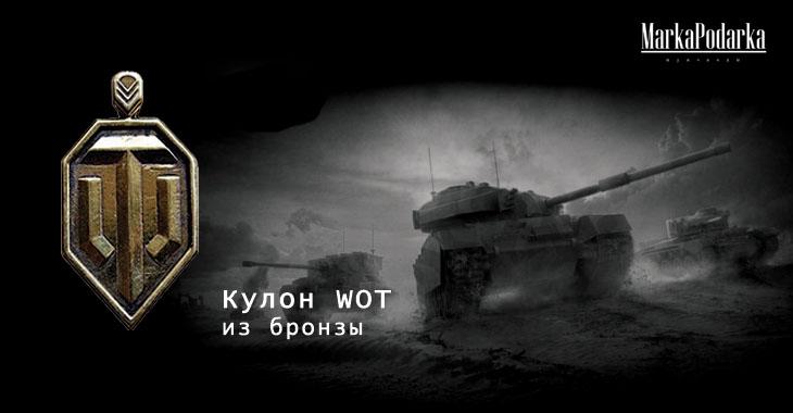 Подарки для поклонников World of Taks, или WOT, или танки купить недорого в интернет-магазине MarkaPodarka