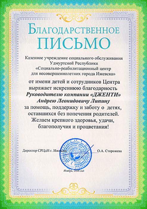 """""""Благодарственное"""