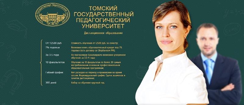 Заочное образование в ТГПУ: Томском государственном педагогическом университете