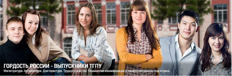Гордость России- выпускники ТГПУ