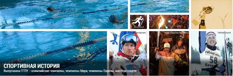 Выпускники ТГПУ- олимпийский чемпионы, чемпионы мира, Европы, России, мастера спорта