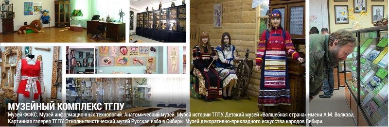 Музеи ТГПУ.