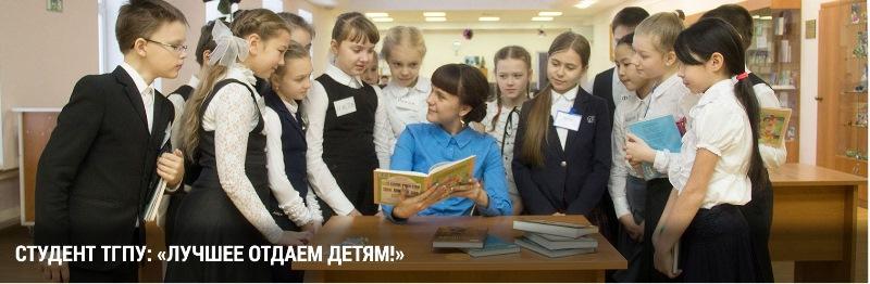 Студенты ТГПУ любят работать с детьми