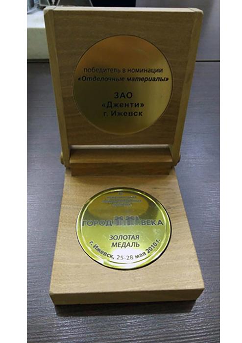 Золотая медаль Город 21го века