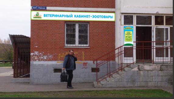 Москворецкая станция по уходу за животными