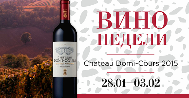 Вино недели Chateau Domi-Cours