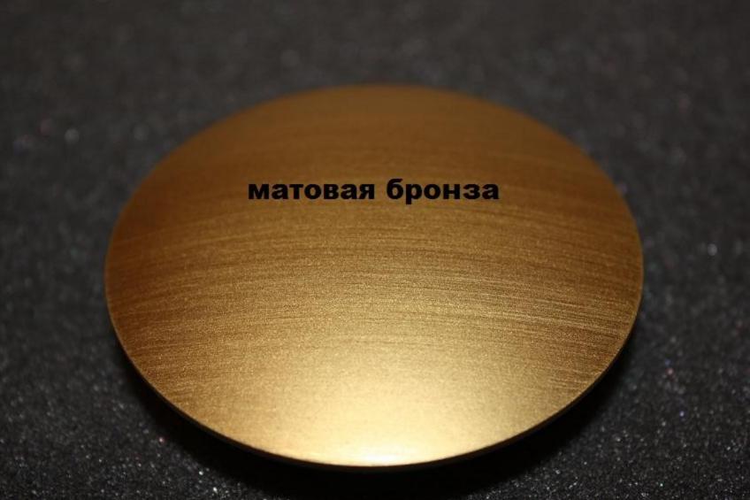 Матовая бронза