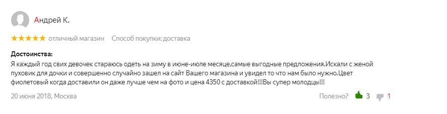 Отзыв о магазине Пузунята