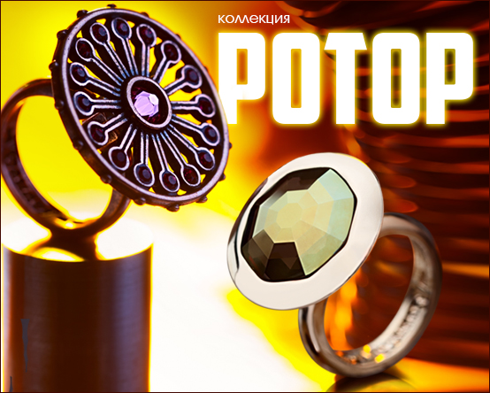 Коллекция Ротор