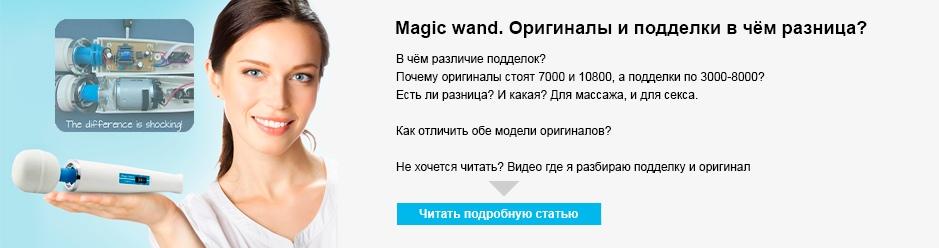 Magic wand. Оригиналы и подделки в чём разница?