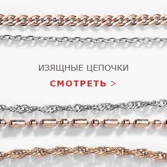 Серебряные цепочки 925 пробы