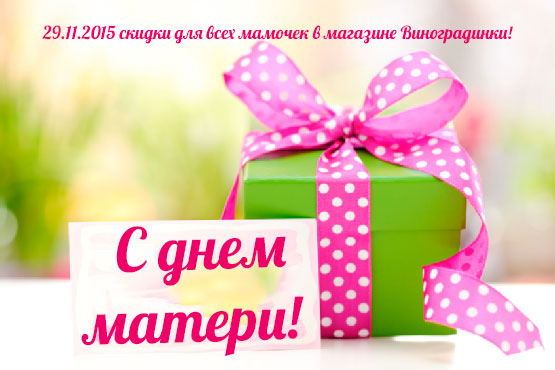 Скидки для всех мам в день матери 29.11.2015!