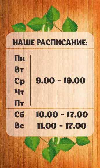 Режим_работы.jpg