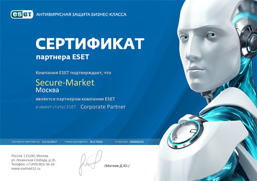 certificate_eset_opt.jpg