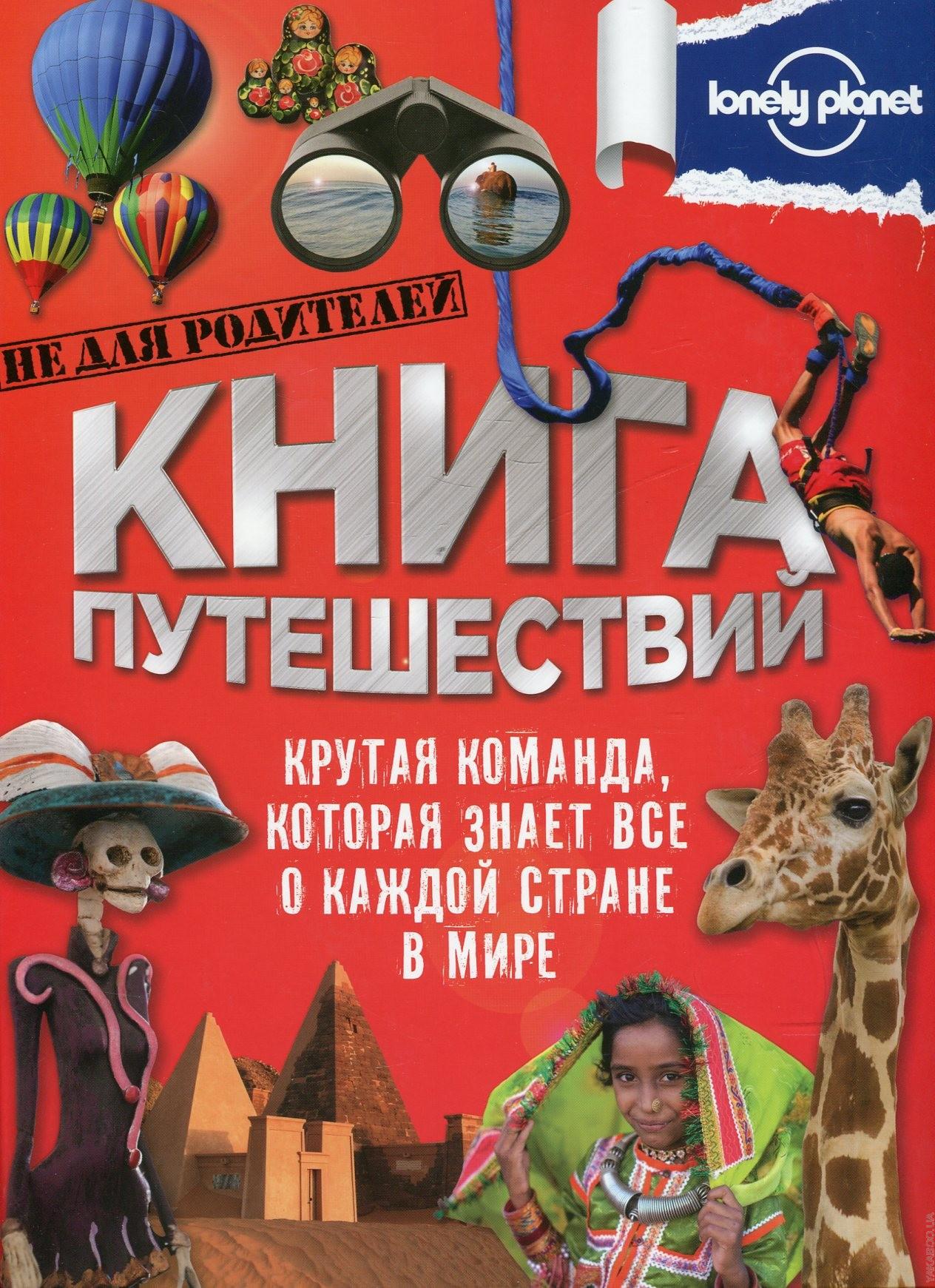 Книга путешествий