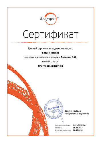 Secure-market платиновый партнер Аладдин Р.Д.