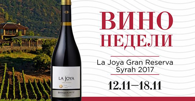 Вино недели La Joya Gran Reserva Syrah