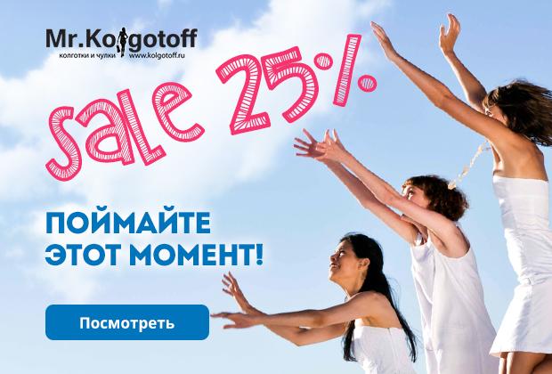 SALE - распродажа в интернет-магазине колготок и чулок Mr.Kolgotoff