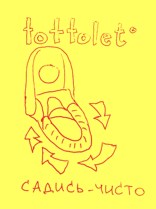 tottolet садись - чисто