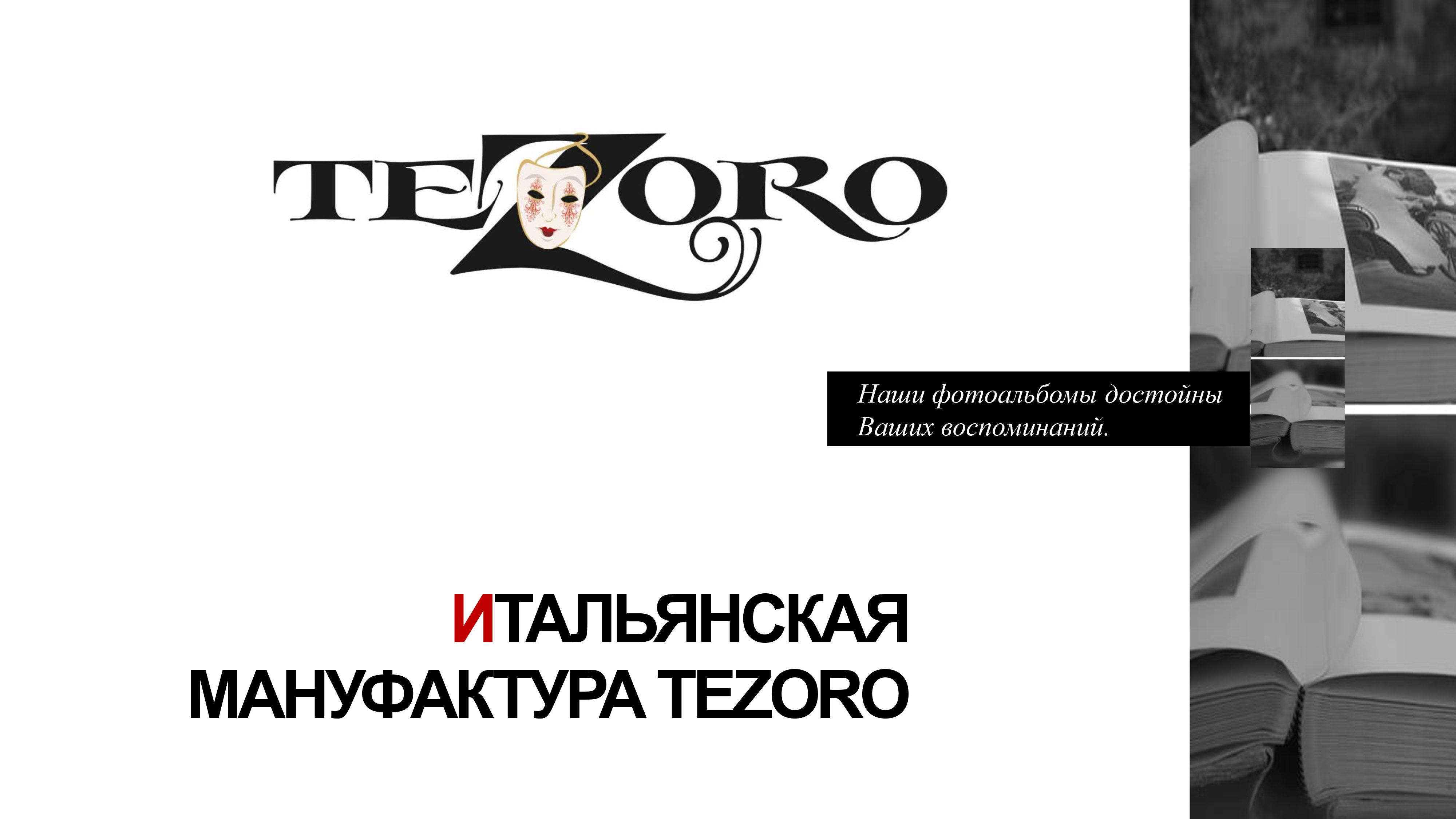 презентация фотоальбомы Тезоро
