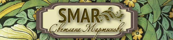SMAR | СВЕТЛАНА МАРТЫНОВА | Интернет-магазин авторских работ и материалов