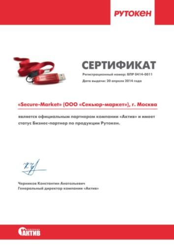 Secure-market партнер компании Актив