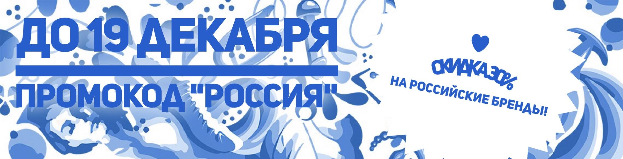 Скидка 30% на российский бренды