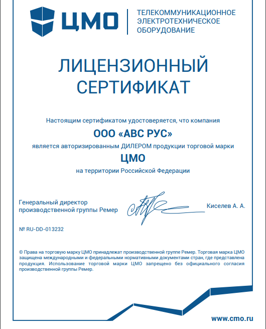 Лицензионный сертификат авторизированного ДИЛЕРА продукции торговой марки ЦМО на территории Российской Федерации