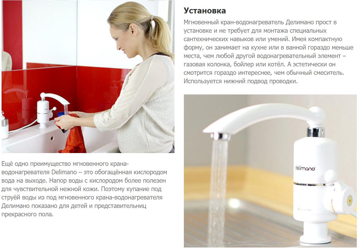 Кран водонагреватель проточный электрический Delimano - Делимано